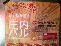 20120621-213502.jpg